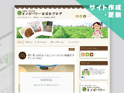 omega-blog