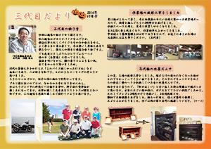 sandaime_201410